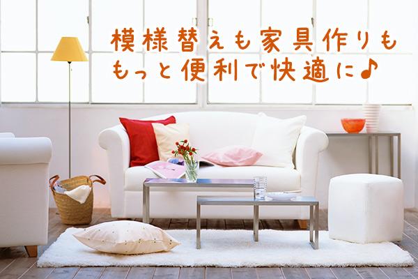 家具移動 荷物移動 模様替え 便利屋