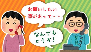 江戸川区の便利屋お問い合わせ