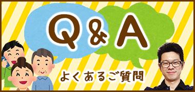 東京のなんでも屋 よくある質問
