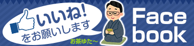 東京の便利屋 facebook
