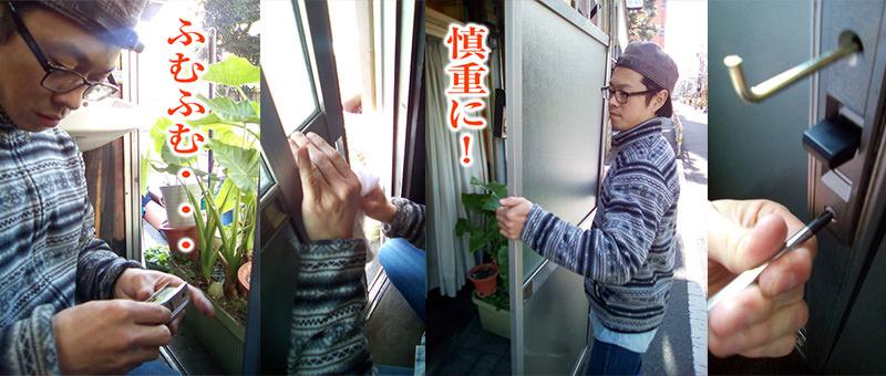江戸川区小岩で玄関の鍵を修理