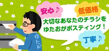 ポスティング チラシ投函 江戸川区