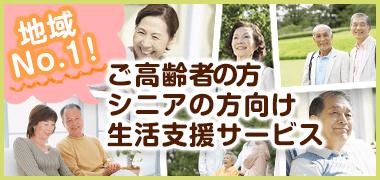東京都の便利屋 お年寄り支援