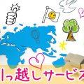 【最安値】江戸川区小岩の引っ越し格安サービス 結果的に間違いなく一番安くなります。