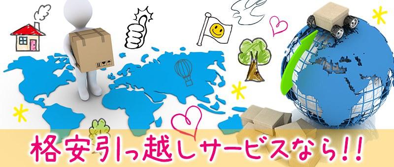 引っ越し 江戸川区 小岩