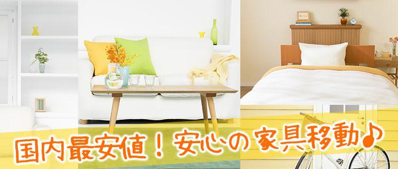東京都 格安 安い 家電移動