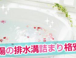 お風呂 排水溝 安い業者