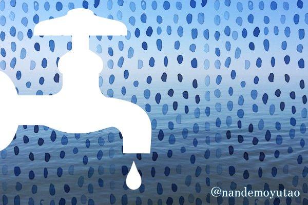 水のトラブル 江戸川区小岩