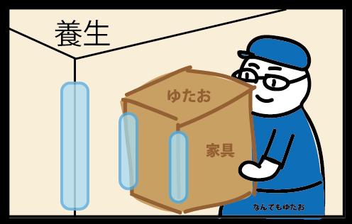 小岩 家具移動 江戸川区