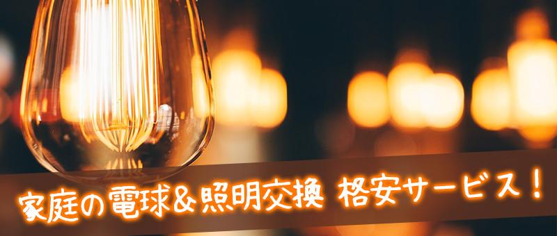 電球交換 照明交換 江戸川区