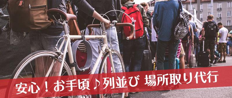 列並び代行 江戸川区 東京都 場所取り代行