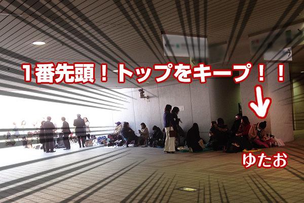 東京都の人気場所取り列並び代行業者