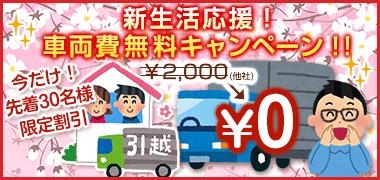 東京や千葉の安い引っ越し業者