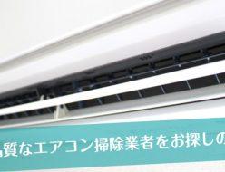 東京都江戸川区 エアコン掃除