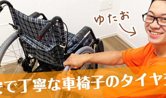 江戸川区 葛飾区 タイヤ交換 車椅子