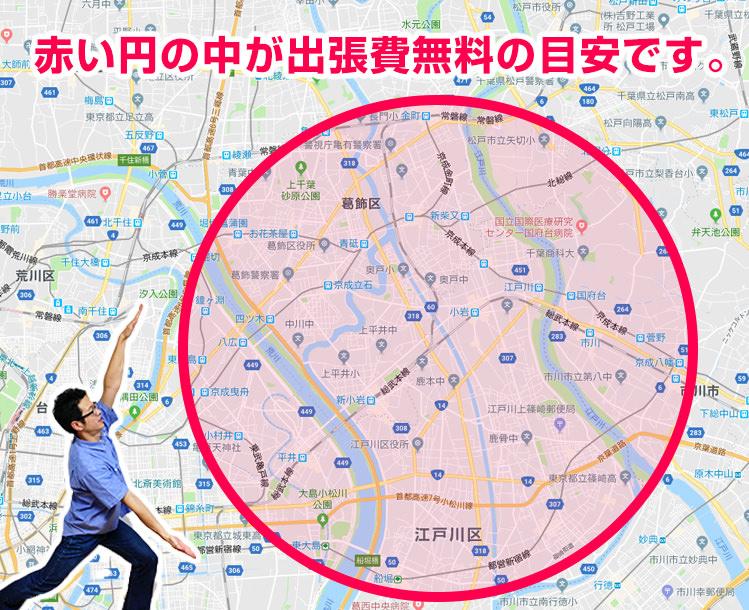 江戸川区 激安の便利屋