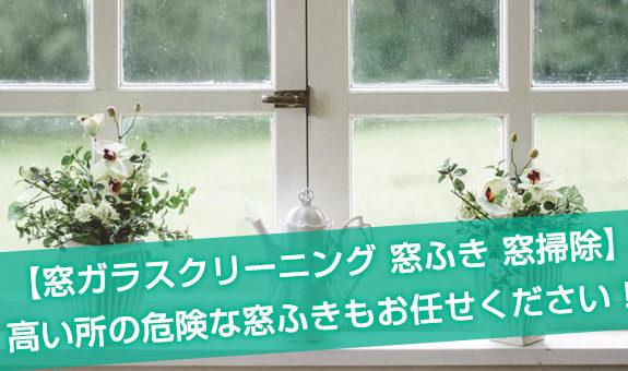 窓ふき 窓ガラスクリーニング 窓掃除 東京