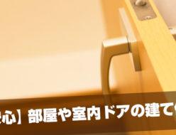ドアの修理 蝶番 建付け 東京都