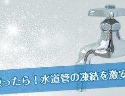 水道管の凍結 解凍 解決 東京都江戸川区